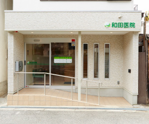 和田医院外観の画像