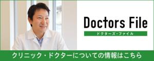 医療法人和田医院様_DF (2)
