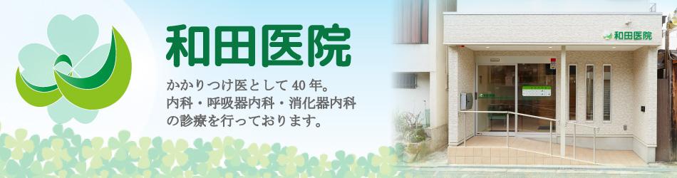 和田医院 かかりつけ医として40年。岸和田市の内科・呼吸器内科・消化器内科の診療を行っております。